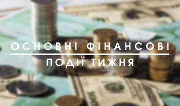 Основні фінансові події тижня, що минає (02.08.21 - 06.08.21)