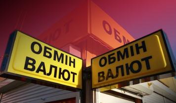 Оптовый обмен валют в Киеве